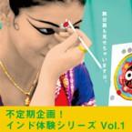 A5-インド体験シリーズ-表面